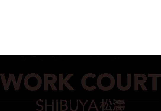 渋谷のコワーキングスペース「WORKCOURT 渋谷松濤」グランドオープン!